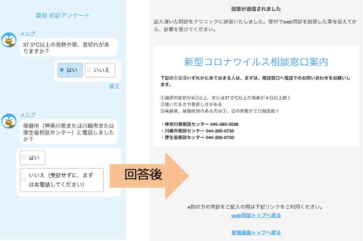 melp-info